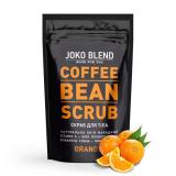 JokoBlend 4439870 Кофейный скраб Joko Blend Orange 200 г