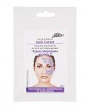 Mila Альгинатная маска чернаяя смородина с вит С пакет 250мл